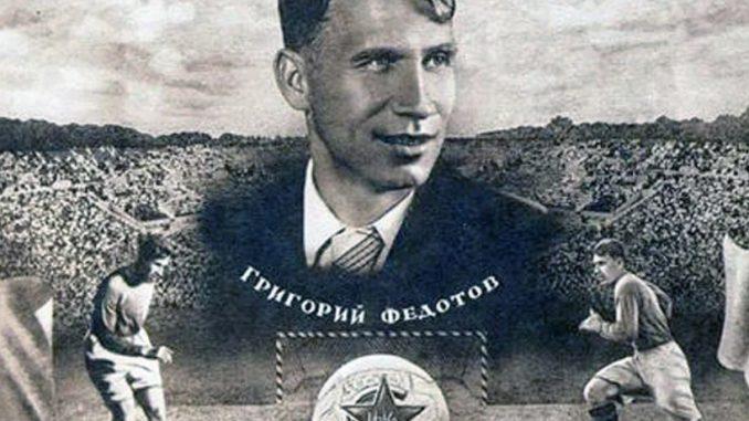 Григорий Федотов - первый футболист, забивший 100 голов в чемпионате и Кубке СССР